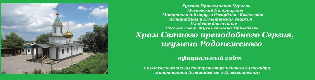Свято-Сергиевский храм поселка имени Туймебаева